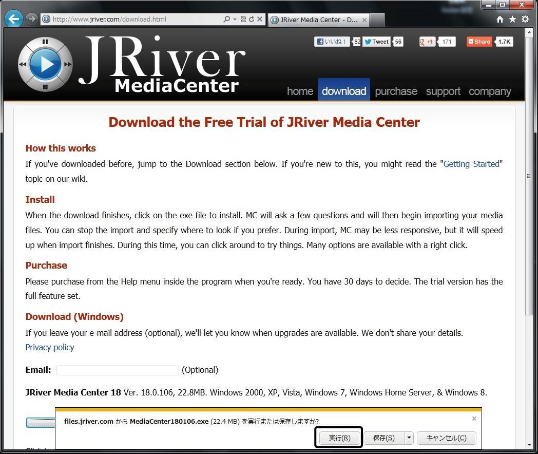 JRiver Media Centerのインストール その1(Windows OS)   PC