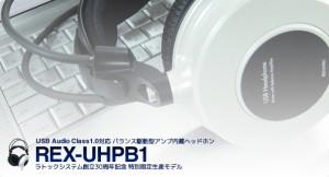 REX-UHPB1